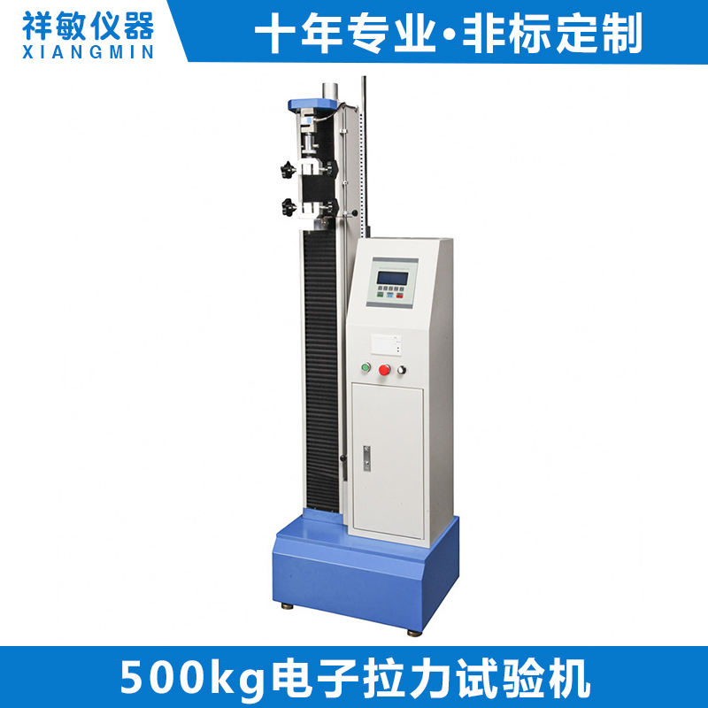 Tensile Testing Machine/ Electronic Tensile Testing Machine/180 Degree Peeling Strength Testing Machine(500KG)