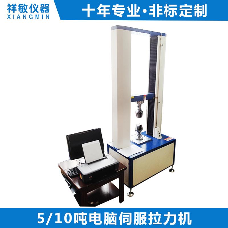Electronic Tensile Testing Machine   Tensile Testing Machine   5 KN / 10 KN Servo Tensile Testing Machine
