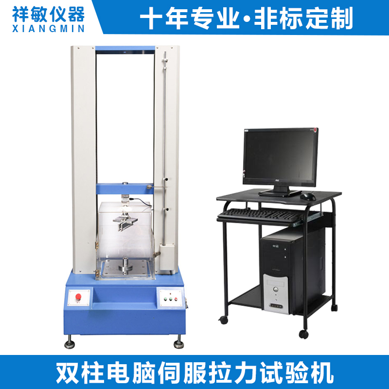 Tensile Testing Machine|Microcomputer Controlled Door Type Tensile Testing machine (Double-column, up to 2T)