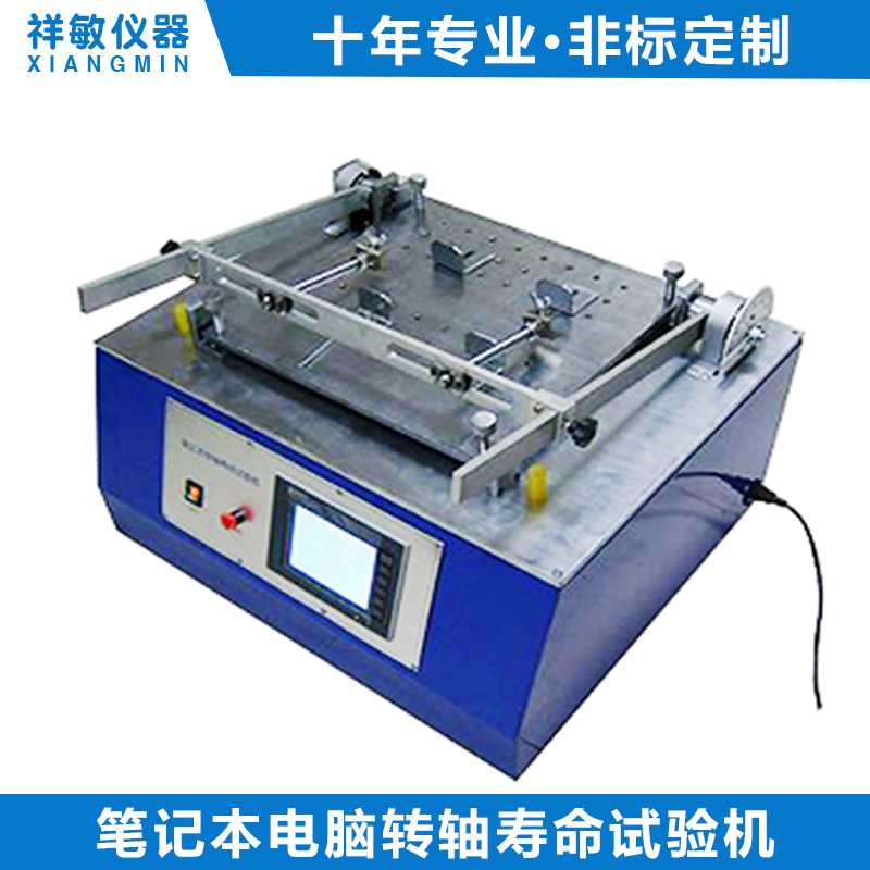 Portable PC Shaft Life Testing Machine