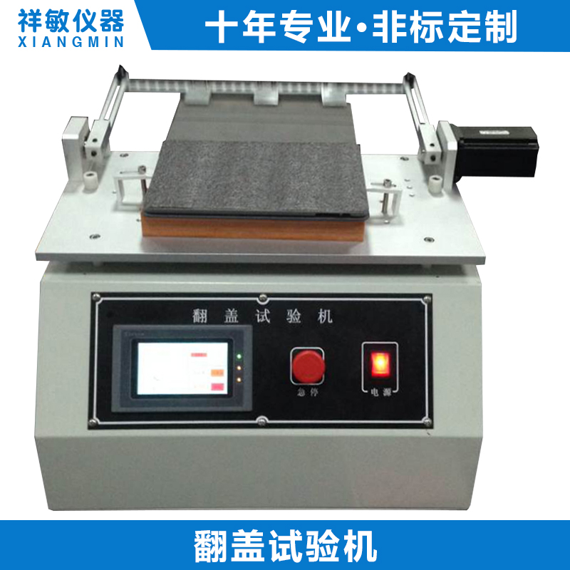 Mobile Phone/Leather Case Clamshell Life Testing Machine