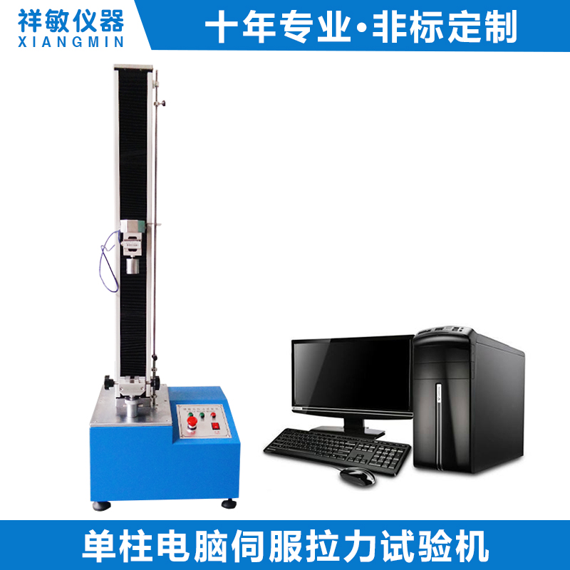Computer System Tensile Testing Machine(Single Column)