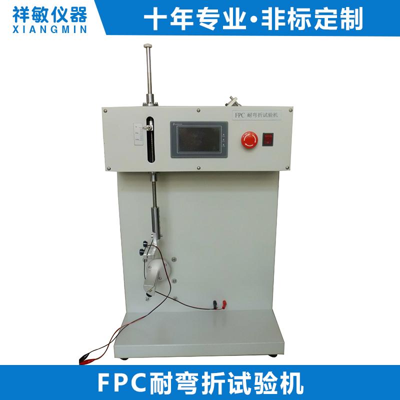 Non-standard Customized Multi-station FPC Bending Life Testing Machine