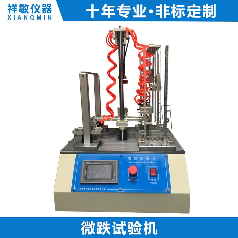 XM-WD007 Thumb Cylinder Control Micro Drop Test Machine