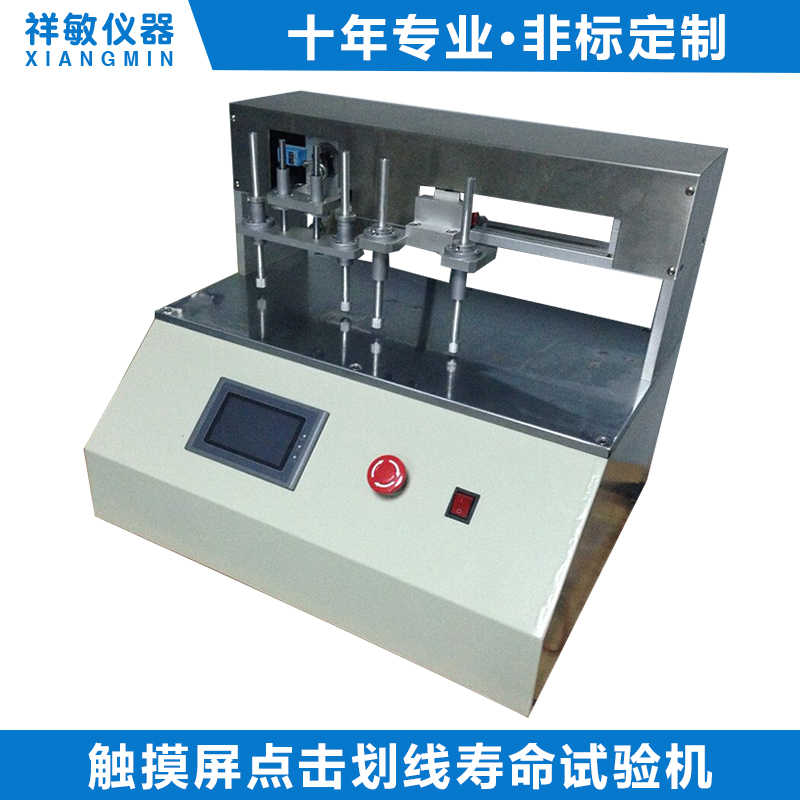 Touch Screen Click Marked Cross Life Testing Machine